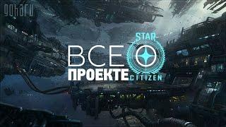 STAR C T ZEN. Всё что нужно знать о проекте.
