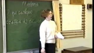 Урок русского языка в начальных классах по теме Словарные слова 1994 год