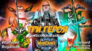 #494 АЛЬТЕРНАТИВНАЯ РЕАЛЬНОСТЬ ПАШКИ [Три героя] - Играем в Warcraft 3