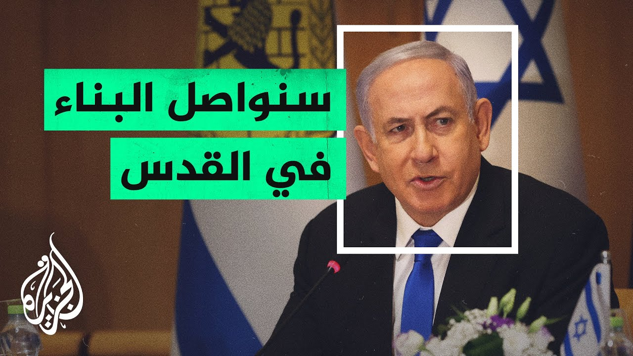 نتنياهو: القدس هي عاصمة إسرائيل ولنا حق البناء فيها  - نشر قبل 40 دقيقة