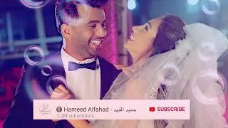 محمد الفارس حصريآ ام جهالي 2018