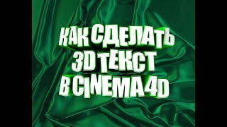 КАК СДЕЛАТЬ ТОПОВЫЙ 3D ТЕКСТ В CINEMA 4D/TUTORIAL