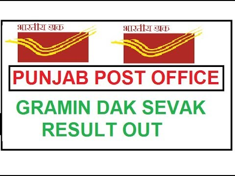 PUNJAB POST OFFICE (GRAMIN DAK SEVAK) RESULT OUT || PUNJAB POST OFFICE  RESULT 2017 ||