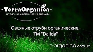 Овсяные отруби органические от ТМ Dalida