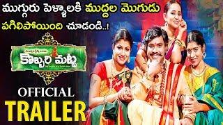 Kobbari Matta Movie Latest Trailer || Sampoornesh Babu || Kobbari Aakulu Full Video Song || NSE