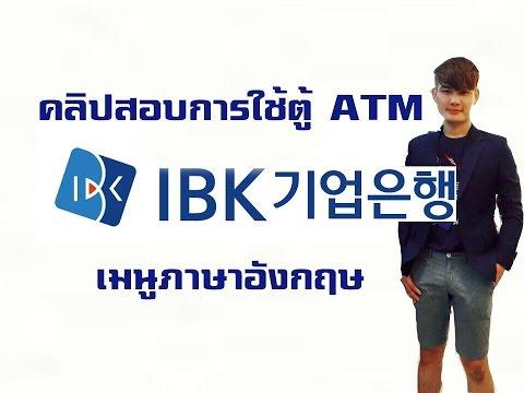 คลิปสอนการใช้ตู้ATM ของธนาคารIBK เมนูภาษาอังกฤษ  (ธนาคารในประเทศเกาหลีใต้)