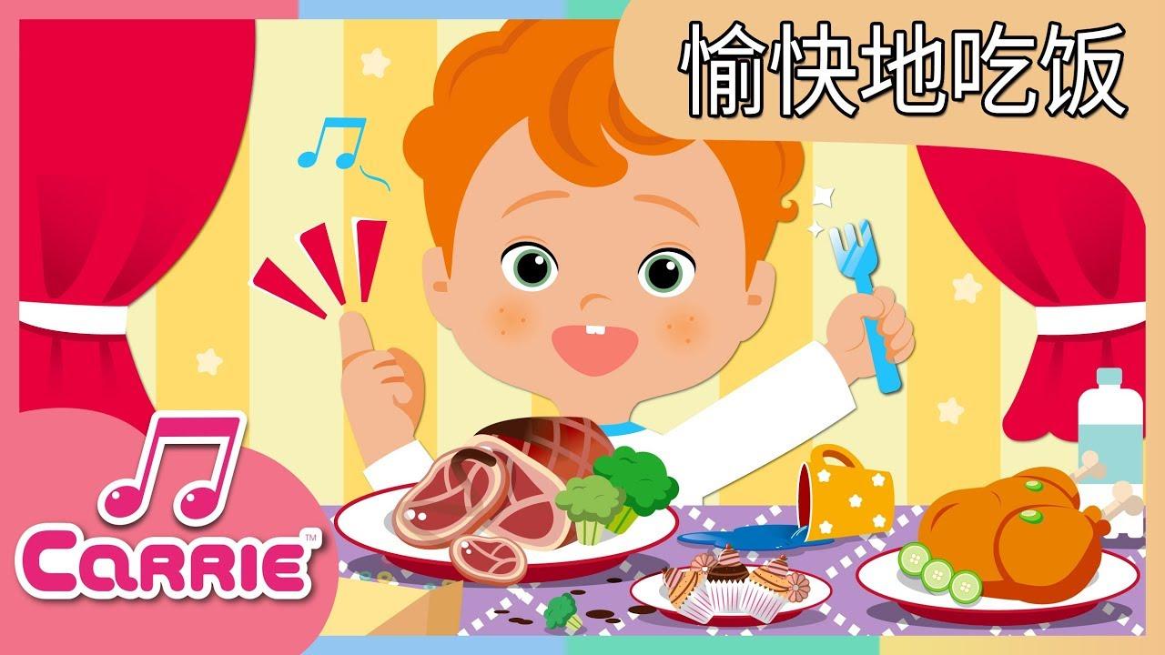 [凱利兒歌] 愉快地吃飯兒童親子歌曲 | 凱利和玩具朋友們 | 凱利TV - YouTube