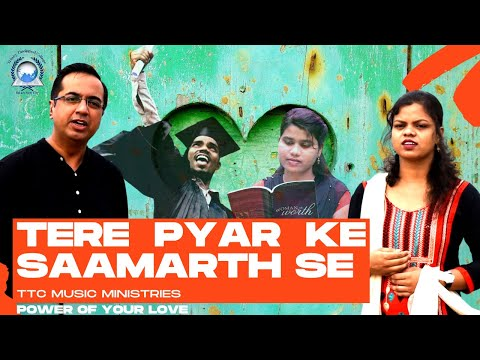 Tere Pyar Ke Saamarth Se - तेरे प्यार के सामर्थ से -Power of your Love-Official TTC Music Ministries