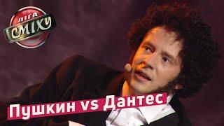 Скачать Последний День Жизни Пушкина Стадион Диброва и Дантес Лига Смеха