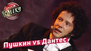 Последний День Жизни Пушкина   Стадион Диброва и Дантес  Лига Смеха
