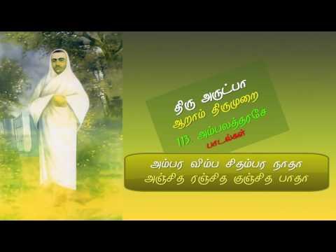 Ambalatharase Arumarunthe -Thiruvarutpa with Lyrics