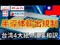 【台湾メディアの記事】対韓輸出管理体制見直しについて台湾4大新聞社はどのような記事を書いているのか?