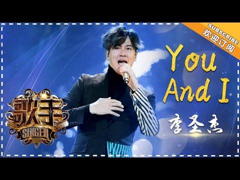 李圣杰《You and I》-《歌手2018》第1期 The Singer 【歌手官方頻道】