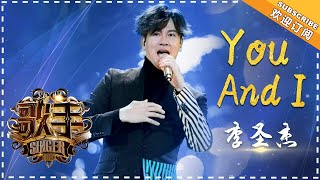李圣杰《You and I》-个人精华《歌手2018》第1期 Singer2018【歌手官方频道】