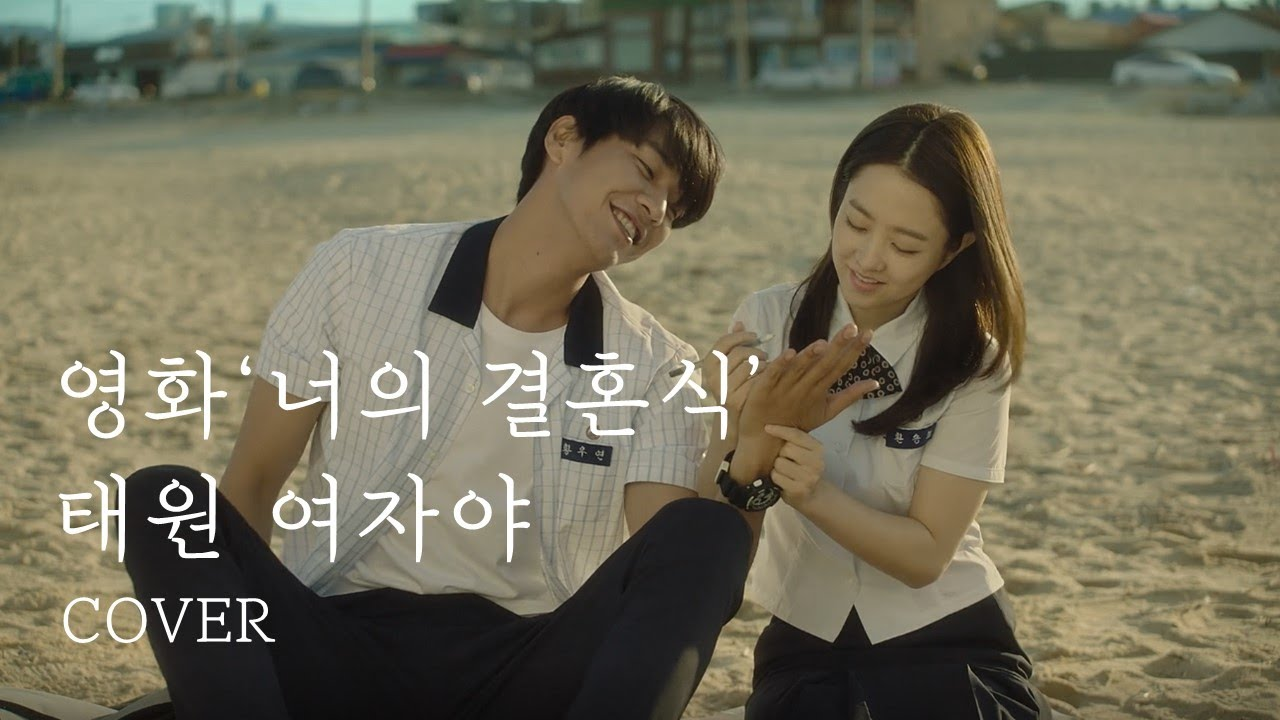 영화 '너의 결혼식' 나만의 OST / 태원 - 여자야 (Cover by 파이어족장)