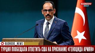 Турция пообещала ответить США на признание геноцида армян