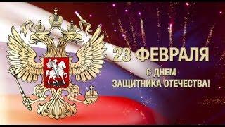 """Коллектив МКУ """"ЦГЗ г. Вологды"""" поздравляет вологжан с 23 февраля"""