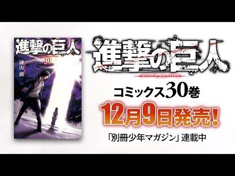 【別マガ】『進撃の巨人』第30巻 コミックス発売告知!【PV】