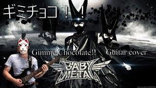 BABYMETAL #ギミチョコ !!Gimme Chocolate!!を弾いてみました♪ バンド・スコア BABYMETAL / LIVE SCORE SELECTION ドレミ楽譜出版社参照 BABYMEATL ...