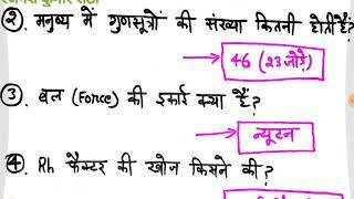 Railway group d 18 September, 2018 All shift general science questions in hindi, samanya vigyan, gs