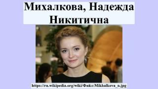 Михалкова, Надежда Никитична