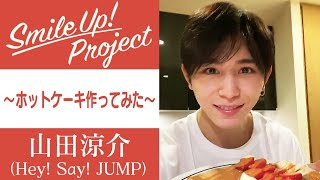 """「Johnny's Smile Up ! Project」は、""""いつも皆様の手の届くところにあって、ほほ笑みかけている""""、 そんな存在でありたいと思います。 ジャニーズグループとして、微力ながら ..."""
