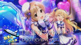 【デレステ】無重力シャトル bgm event ver mujuryoku shuttle