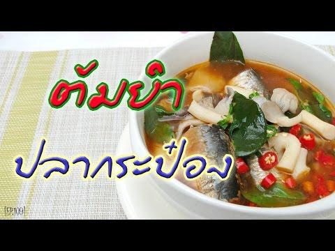วิธีทำต้มยำปลากระป๋อง เมนูปลากระป๋อง เมนูอาหารง่ายๆ ทำเอง ทำกับข้าวง่ายๆ ด้วยปลากระป๋อง