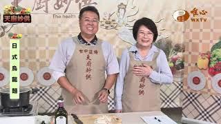 徐茂洋-日式烏龍麵【天廚妙供 5】| WXTV唯心電視台