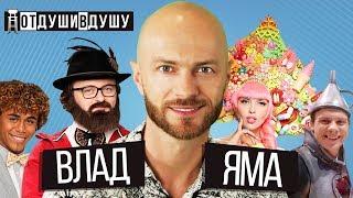 Влад Яма про монобровь, «танцы» Дмитрия Комарова, как быть женщиной, роды сына и лысину