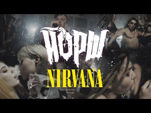 Смотреть клип Йорш - Nirvana