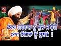 Download Kanwar Grewal ਨੂੰ ਮਾਤ ਪਾਉਂਦੇ ਆਹ Sufi Singer | Punjabi Mela Akhada 2017 | Peer Baba Mela Live MP3 song and Music Video