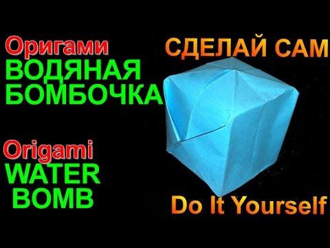 Оригами. Оригами водяная