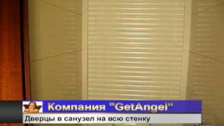 Рольставни в туалет(Рольставни в туалет. Обустройство и ремонт санузла. Подробнее на нашем сайте http://www.getangel.ru., 2009-12-01T19:20:30.000Z)