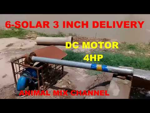 Solar  Water Pump Tube well 4 Hp Motor 6 Penal 300W  3 inch Delivery +923000918396