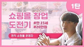 만 23세 대학생 20만원으로 쇼핑몰 창업 시작!