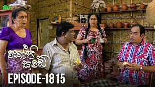 Kopi Kade | Episode 1815 - (2021-02-05) | ITN Thumbnail