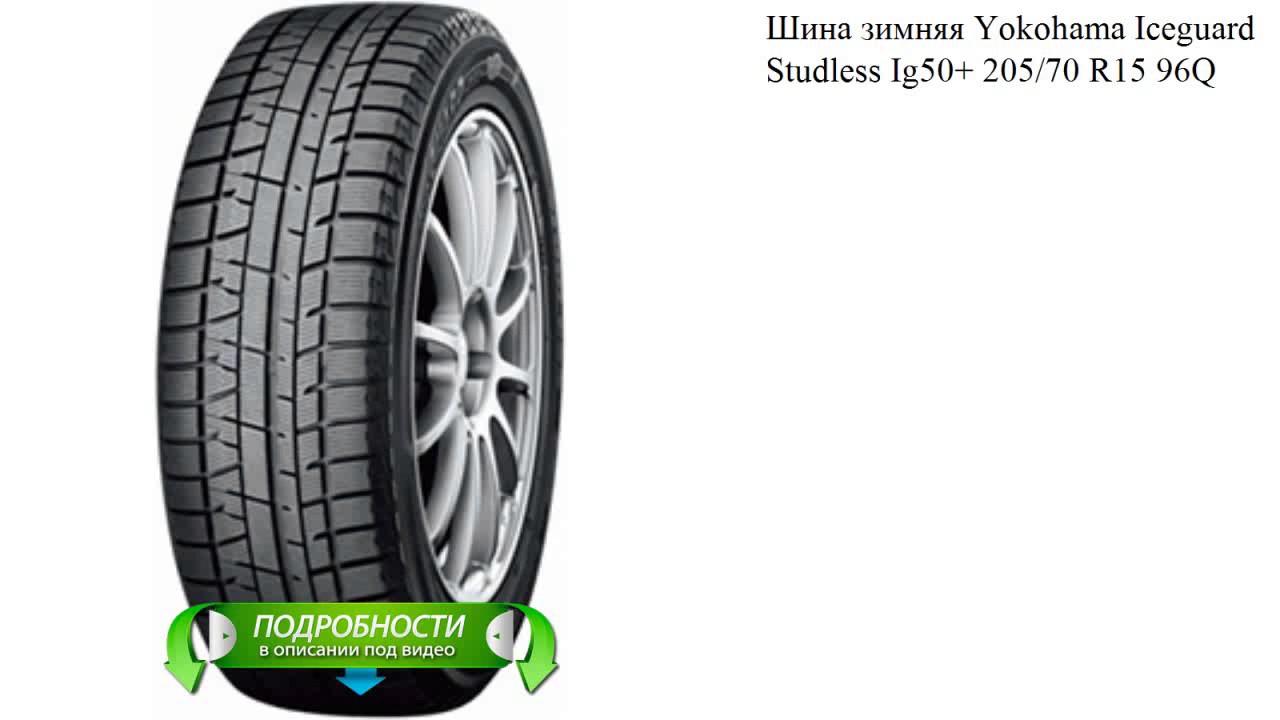 Yokohama ice guard ig50 (йокохама айс гуард иг 50) – это зимние шины для легкового автомобиля. Разработанная в 2015 году, резина демонстрирует первоклассные сцепные и тормозные свойства на скользких дорогах. Компания yokohama второй по величине производитель «обуви» для транспорта в.