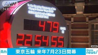 東京五輪 来年7月23日開幕で合意 IOCと組織委(20/03/30)