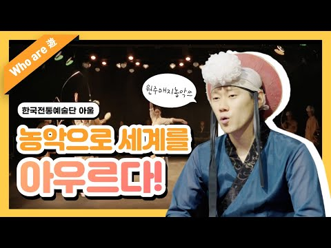 [Who are 遊] 농악으로 세계를 아우르다! 한국 매지농악의 중심 '아울'