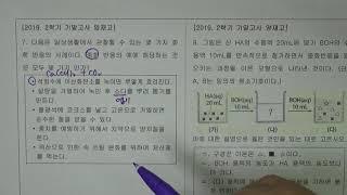 2019 양재고 통합과학 2학기 기말고사 7번