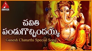 Lord Ganesh Devotional Folk Songs | Chavithi Pandugochindayya Telugu Audio Song