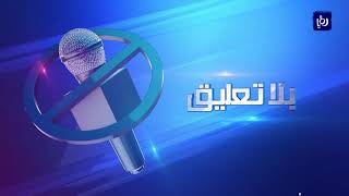 حملة نظافة في منطقة المعبر الجنوبي لوادي عربة (27/9/2019)