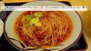 あのタモさんも絶賛した立ち食い蕎麦屋の隠れた人気メニューを堪能せよ!カツオダシ染みわたる東京・日本橋「そばよし」のカレー