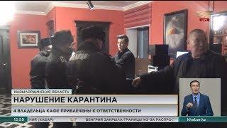 4 владельца кафе привлечены к ответственности в Кызылординской области