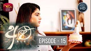 Alu - අළු | Episode -15 | 2018-06-05 | Rupavahini TeleDrama Thumbnail