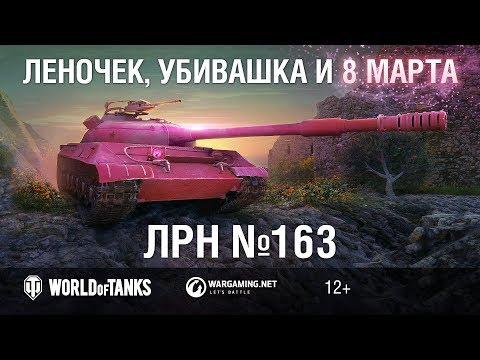 ЛРН №163 - Леночек, Убивашка и 8 марта
