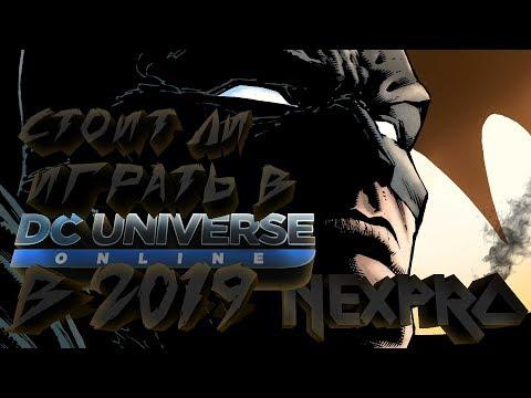 Стоит ли играть в DC Universe Online в 2019-ом году ? [DCUO - краткая оценка игры ]