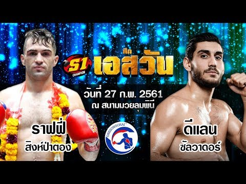 S1 Best of Siam  shock Dylan Salvador Vs Rafi Bohic 27 ก.พ. 61