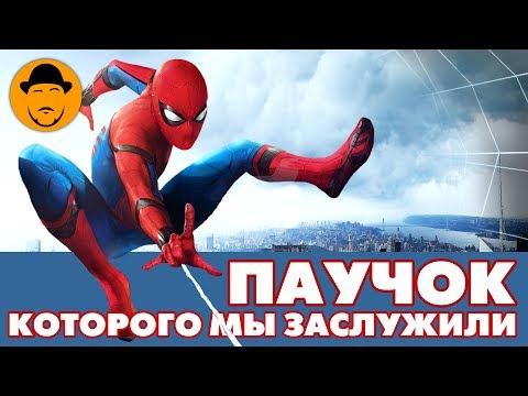 Человек-Паук: Возвращение Домой – Обзор Фильма